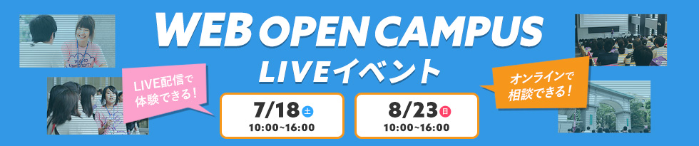 WEB OPEN CAMPUS Liveイベント