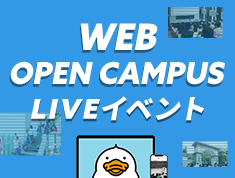 WEB OPEN CAMPUS LIVE イベント