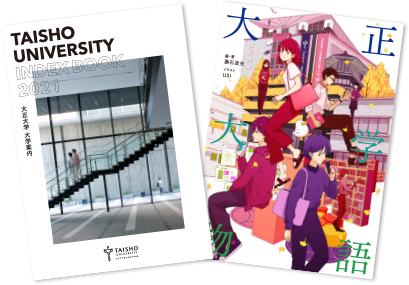 TAISHO UNIVERSITY INDEXBOOK 2021